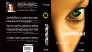 """""""Скитница"""" от Стефани Майър"""