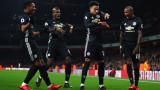 Манчестър Юнайтед разби Арсенал с 3:1