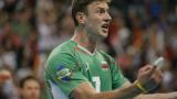 Волейболен национал отива в Катар