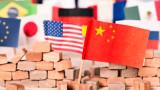 """САЩ и Китай говорят за """"война"""", но са твърде икономически взаимосвързани"""