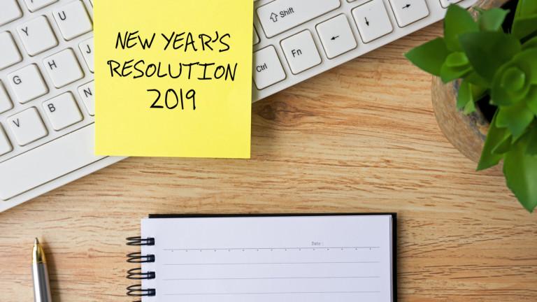 В началото на новата година повечето хора си поставят цели,