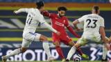Лийдс и Ливърпул завършиха 1:1 във Висшата лига