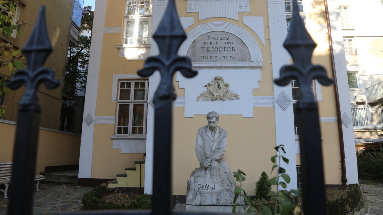 Къщата на Яворов вече е собственост на Столичната община