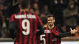 УЕФА ще продължи да наблюдава под лупа Милан