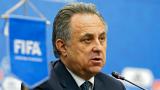 Руският футболен съюз наложи трансферно ембарго на 14 клуба