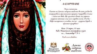 Децата ще се запознаят с Лазаруването в Националния етнографски музей