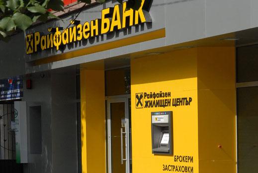 """Печалбата на """"Райфйазенбанк"""" - България нарасна с 53%"""