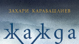 Каква ще бъде новата книга на Захари Карабашлиев