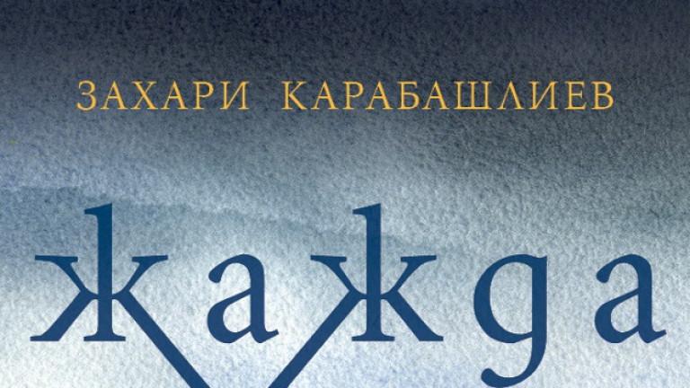Трябва да му го признаем наЗахари Карабашлиев, че умее много