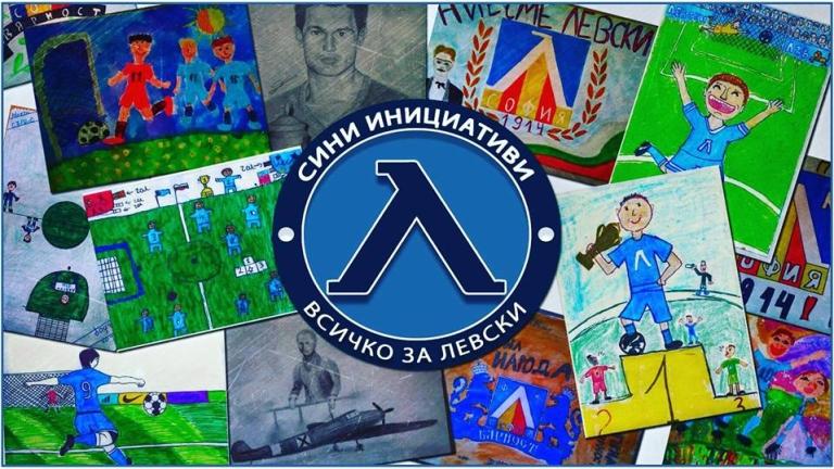 Футболистите на Левски награждават деца в конкурс за рисунки