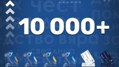 Над 10 000 членски карти заявени в Левски
