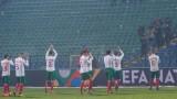 Ясна е програмата на националите ни до мачовете с Черна гора и Косово