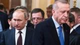 Ердоган - първият стратегически провал на Путин