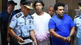 Лоша новина за Роналдиньо - остава още дълго в парагвайския затвор