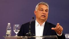 Парламентът на Унгария връчи мандат на Орбан да наложи вето на срещата на върха на ЕС