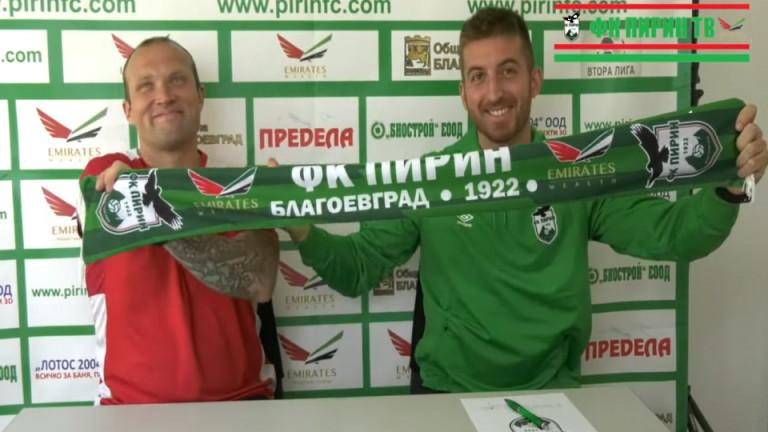 Пирин (Благоевград) представи новия си кондиционен треньор.
