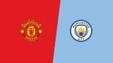 В събота в Манчестър предстои най-скъпият мач в историята на футбола