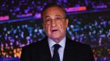 Флорентино Перес настоява за създаването на европейска Суперлига