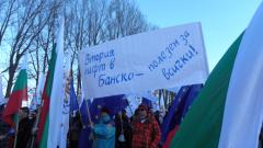 Банско готви нов протест с искане за туризъм
