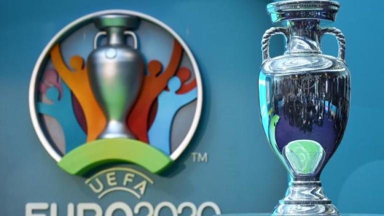 Обявиха необходимите документи за феновете на Евро 2020