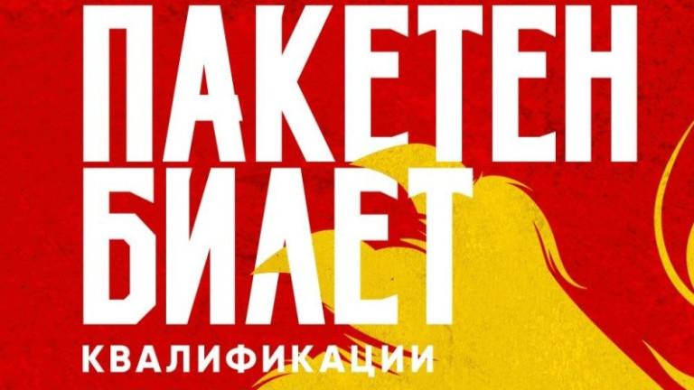"""Пакетният билет за домакинските мачове на България вече се продава на касите на """"Васил Левски"""""""