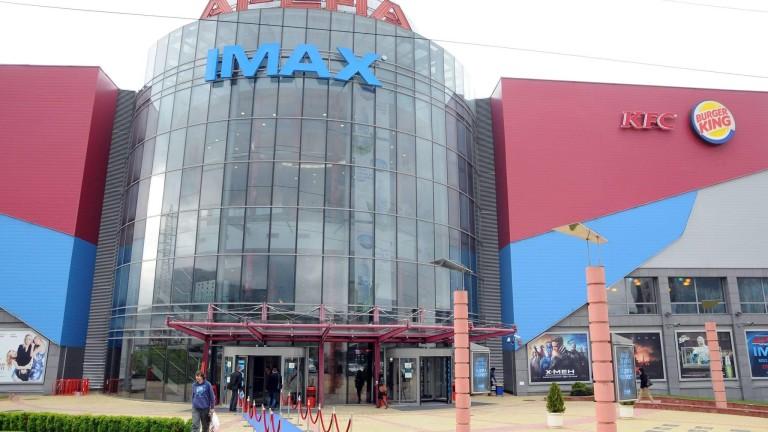 Две сгради на Кино Арена в София се продават публично,