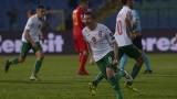 България и Черна гора не се победиха - 1:1