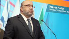 Министър Кралев: Без спортна инфраструктура няма масов и елитен спорт