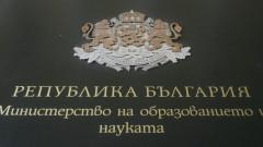 Случай на COVID-19 и в Министерството на образованието