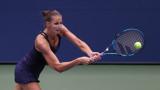 Победи за Каролина Плишкова и Анжелик Кербер на старта на US Open 2020