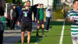 Георги Онов: С оглед развоя на мача сме доволни от точката