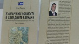 Репресии върху българите в Албания не били оказвани