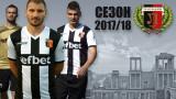 Локомотив (Пловдив) показа екипите за новия сезон