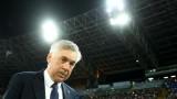 Арсенал се отказа от Карло Анчелоти