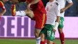 БФС: УЕФА не мери с еднакъв аршин