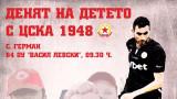 Ден на детето с ЦСКА 1948
