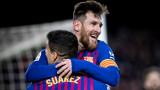 Барселона победи Валядолид с 1:0