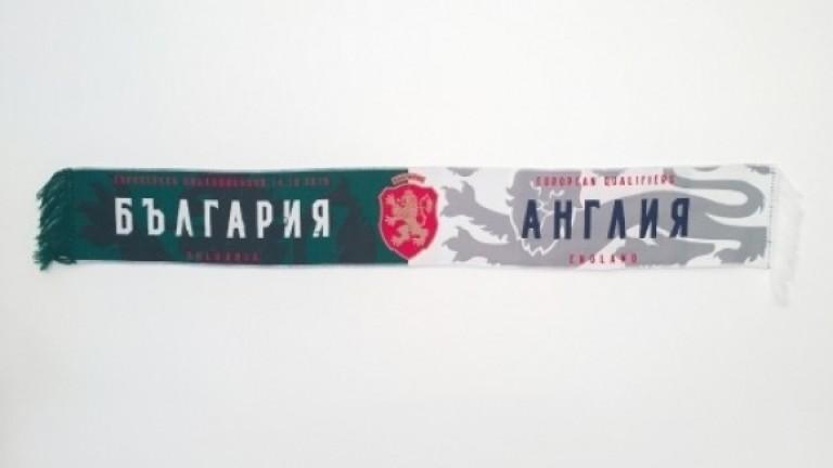 В продажба е специален шал за двубоя България - Англия