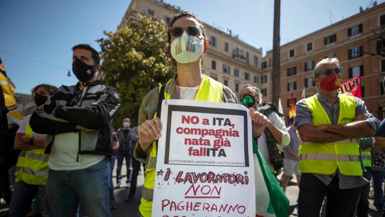Протести и извинения бележат края на авиокомпанията Alitalia, съобщи АП.
