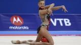 Русия поведе класирането в първия ден на Световното първенство по художествена гимнастика