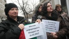 Квартали протестират пред Столична община заради застрояването