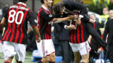 В Милан искат финал с Интер в ШЛ
