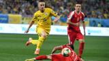Голям срам за звездния тим на Сърбия, Украйна ги разби с 5:0