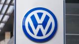 Volkswagen няма да строи завод в Турция