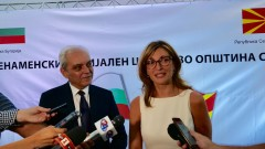 Струмица получава 270 000 лв. от България за нов социален център