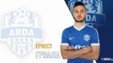 Официално: Арда подписа със словенец