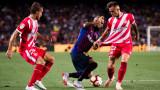 Президентът на ФИФА забрани Жирона - Барселона да се играе в САЩ