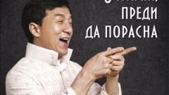 """""""Остарях преди да порасна"""" - животът на Джеки Чан, разказан от самия него"""