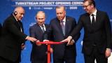 """Руска компания ще строи български участък от газопровода """"Турски поток"""""""