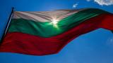 Започна подписка за промяна на националния ни празник